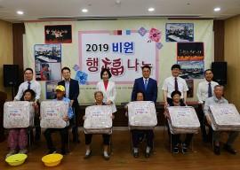 추석맞이 '2019 비원 행福나눔' 사진