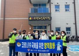 까치사랑봉사단 소독 및 방역 활동사진