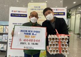 까치사랑봉사단 계란 5판 후원사진